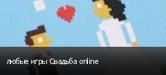 любые игры Свадьба online