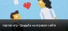 портал игр- Свадьба на игровом сайте
