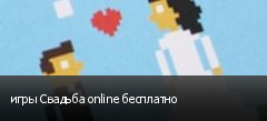 игры Свадьба online бесплатно