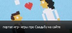портал игр- игры про Свадьбу на сайте