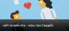 сайт онлайн игр - игры про Свадьбу