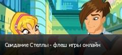 Свидание Стеллы - флеш игры онлайн