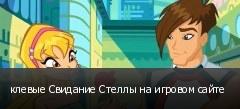 клевые Свидание Стеллы на игровом сайте