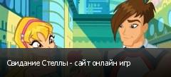 Свидание Стеллы - сайт онлайн игр
