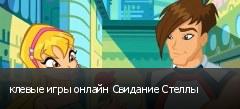 клевые игры онлайн Свидание Стеллы