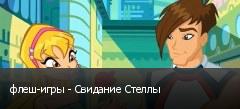флеш-игры - Свидание Стеллы
