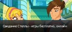 Свидание Стеллы - игры бесплатно, онлайн