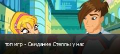 топ игр - Свидание Стеллы у нас