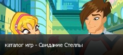 каталог игр - Свидание Стеллы