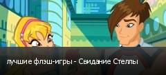 лучшие флэш-игры - Свидание Стеллы