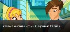 клевые онлайн игры - Свидание Стеллы