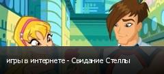 игры в интернете - Свидание Стеллы