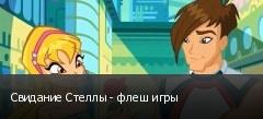Свидание Стеллы - флеш игры