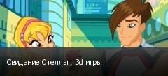 Свидание Стеллы , 3d игры