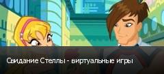 Свидание Стеллы - виртуальные игры