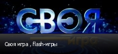 Своя игра , flash-игры