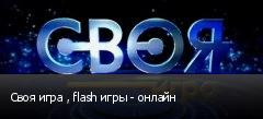 Своя игра , flash игры - онлайн