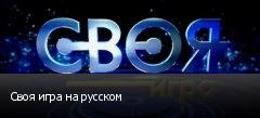 Своя игра на русском