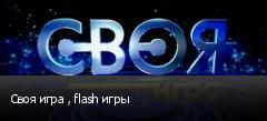 Своя игра , flash игры