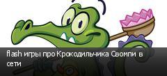 flash игры про Крокодильчика Свомпи в сети