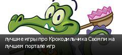 лучшие игры про Крокодильчика Свомпи на лучшем портале игр