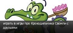 играть в игры про Крокодильчика Свомпи с друзьями