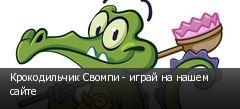 Крокодильчик Свомпи - играй на нашем сайте