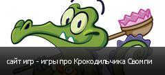 сайт игр - игры про Крокодильчика Свомпи