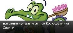 все самые лучшие игры про Крокодильчика Свомпи