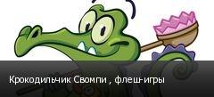 Крокодильчик Свомпи , флеш-игры