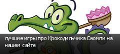 лучшие игры про Крокодильчика Свомпи на нашем сайте