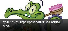 лучшие игры про Крокодильчика Свомпи здесь