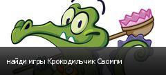 найди игры Крокодильчик Свомпи