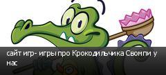 сайт игр- игры про Крокодильчика Свомпи у нас