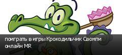 поиграть в игры Крокодильчик Свомпи онлайн MR