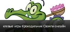 клевые игры Крокодильчик Свомпи онлайн