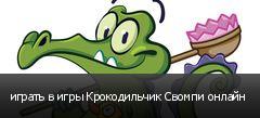 играть в игры Крокодильчик Свомпи онлайн