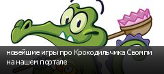 новейшие игры про Крокодильчика Свомпи на нашем портале