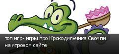 топ игр- игры про Крокодильчика Свомпи на игровом сайте