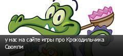 у нас на сайте игры про Крокодильчика Свомпи