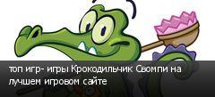 топ игр- игры Крокодильчик Свомпи на лучшем игровом сайте