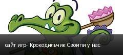 сайт игр- Крокодильчик Свомпи у нас