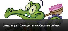 флеш игры Крокодильчик Свомпи сейчас