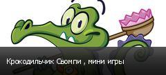 Крокодильчик Свомпи , мини игры