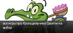 все игры про Крокодильчика Свомпи на выбор