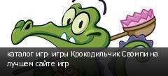 каталог игр- игры Крокодильчик Свомпи на лучшем сайте игр