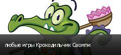 любые игры Крокодильчик Свомпи