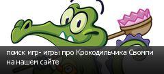 поиск игр- игры про Крокодильчика Свомпи на нашем сайте