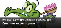 игровой сайт- игры про Крокодильчика Свомпи на нашем портале