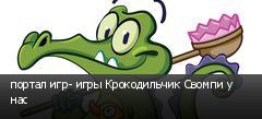 портал игр- игры Крокодильчик Свомпи у нас